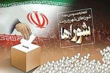 ثبت نام 513 دواطلب عضویت در شوراها در دشتی بوشهر