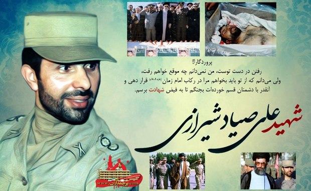 روزی بنام امیر بصیر ارتش اسلام