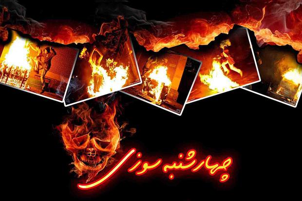دانشگاه علوم پزشکی اردبیل درباره حوادث چهارشنبه سوری هشدار داد