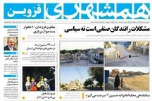 عروسک های بی نام و نشان تئاتر قزوین