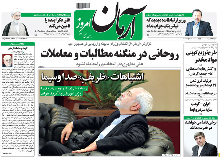 گزیده روزنامه های 31 تیر 1396