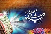 مبعث رسول اکرم (ص) فرصت بزرگ همدلی مسلمانان