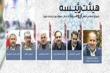 اعضای هیاترییسه سومین سال شورای پنجم شهر ارومیه انتخاب شدند