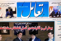 هفته نامه تعامل: 2 درصد پست معاونان مدارس استان مرکزی خالی است