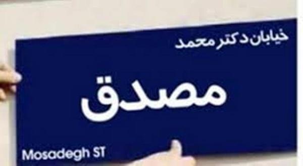 عقبنشینی شورای شهر از نامگذاری خیابانی به نام مصدق در یزد