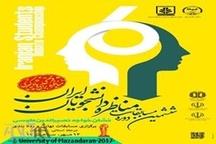 مناظره ملی دانشجویان ایران به میزبانی دانشگاه مازندران برگزار می شود