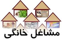ارائه تسهیلات به 368 نفر برای ایجاد مشاغل خانگی در البرز