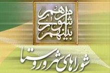 ثبت نام 2609 داوطلب شوراهای اسلامی در چهارمحال و بختیاری