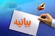 بیانیه های ادارات و سازمان های لرستان در محکومیت عملیات تروریستی در تهران