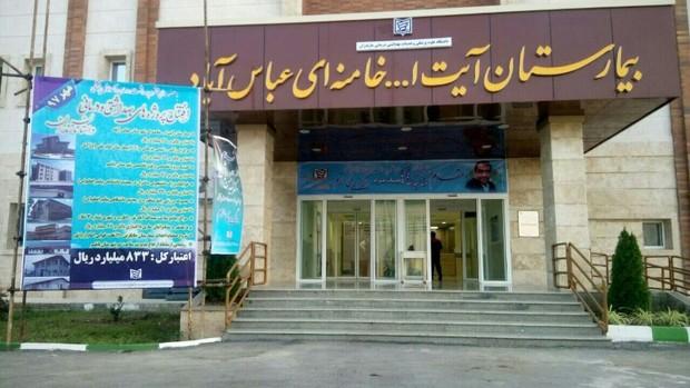 تلاش کادر بیمارستان عباس اباد و تقاضای مردم برای تجهیز ان