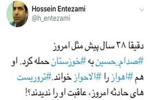 توئیت حسین انتظامی درباره حادثه تروریستی اهواز+ عکس