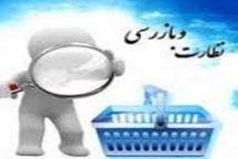 108 مورد تخلف در بازار کردستان شناسایی شده است