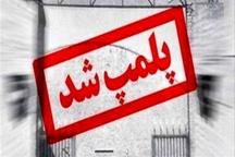 پلمپ واحد پزشکی غیر مجاز در شهرستان رشت