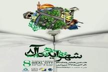 هشتمین نمایشگاه شهرایدهآل در کیش برگزار میشود