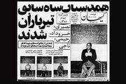 سران رژیم شاه چگونه دستگیر شدند؟/چه کسی حکم اعدام هویدا و نصیری را اجرا کرد؟