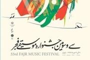 معرفی برنامه های روز دهم جشنواره موسیقی فجر