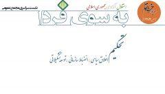 اعضای جدید شورای مرکزی  مجمع نیروهای خط امام اعلام شدند
