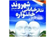 معرفی داوران بخش مسابقه جشنواره تئاتر خیابانی شهروند لاهیجان