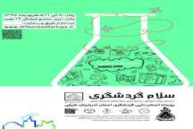 استارت آپ گردشگری آذربایجان شرقی برگزار میشود