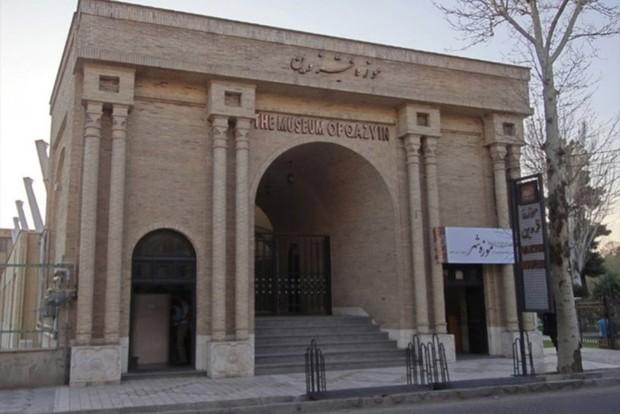 بازدید از موزه قزوین رایگان شد
