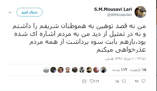 فرزند موسوی لاری یک بار دیگر عذر خواهی کرد