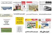 صفحه اول روزنامه های امروز اصفهان- یکشنبه 26 اسفند