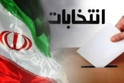 704 تن در استان کرمانشاه روز چهارشنبه نامزد شوراها شدند