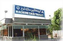 نوسازی کارخانه ماشین سازی تبریز نیازمند600 میلیارد تومان است