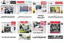 صفحه اول روزنامه های اصفهان - چهارشنبه 5 دی