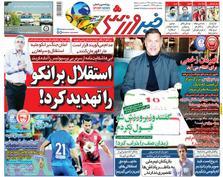 روزنامههای ورزشی 25 بهمن 1397
