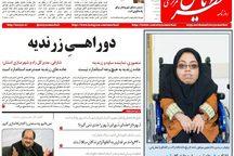 روزنامه عطریاس: شنیدن صدای شهروندان برای پاسخگویی است