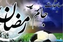 4000 ورزشکار در رقابت های جام رمضان شرکت دارند