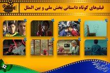 فیلمهای داستانی کوتاه راهیافته به جشنواره فیلم کودک و نوجوان معرفی شدند