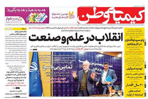 امام خمینی (ره) و آسیب های انقلاب اسلامی
