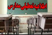 مدارس زابل سهشنبه تعطیل است