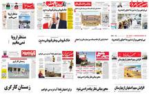 صفحه اول روزنامه های اصفهان- یکشنبه 9 دی