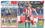 روزنامه های ورزشی هفتم اسفند
