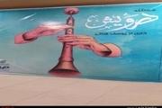 گزارش تصویری رونمایی از فیلم سینمایی «درویش» در اهواز