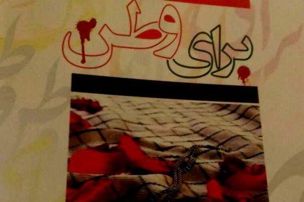 """کتاب """"برای وطن""""، روایت جانفشانی ۱۲ شهید یک روستای فریدن"""