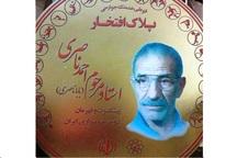 پلاک افتخار پیشکسوت دوچرخه سواری در مشهد رونمایی شد