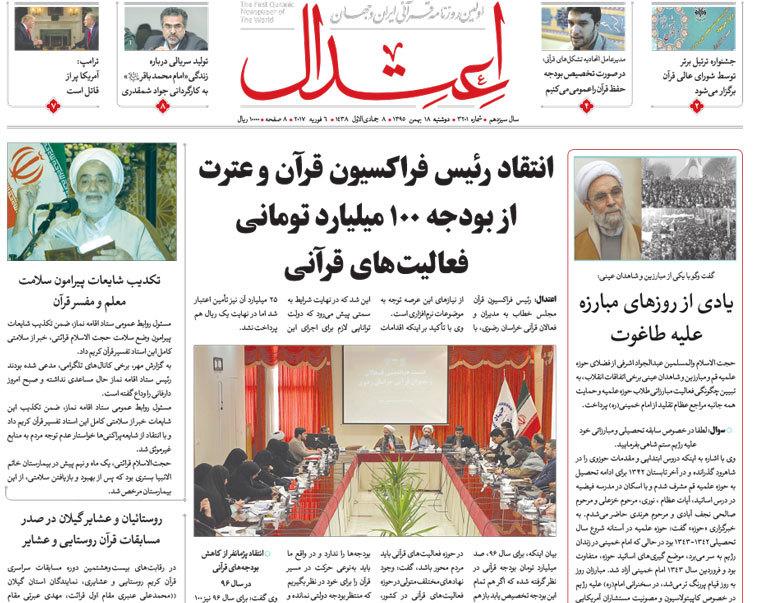 گزیده روزنامه های 18 بهمن 1395