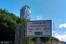 «تپه نورالشهدا» کلکچال تهران