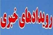 مهم ترین رویدادهای خبری استان قزوین (29 آبان ماه)