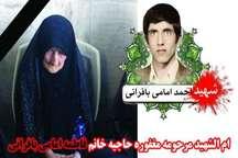 مادر شهید احمد امامی  از شهیدان دفاع مقدس نایین به دیار باقی شتافت