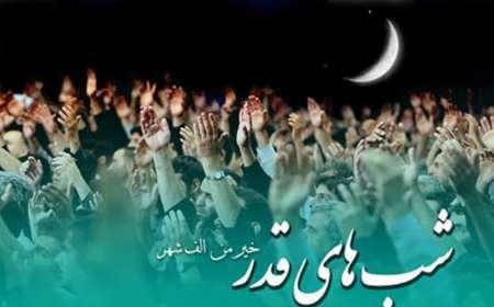 برگزاری آیین پرفیض شب های قدر درآستان مقدس 30 امامزاده استان البرز