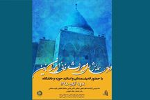 شاهرود ۸ و ۹ آبان میزبان همایش علمی میراث عرفانی ایران است