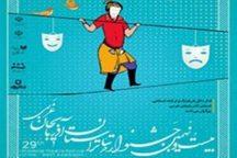 'آناتومی تنهایی' و 'به مناسبت ورود اشکان' نمایندگان آذربایجان غربی در جشنواره تئاتر فجر شدند