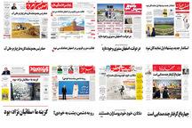 صفحه اول روزنامه های اصفهان - یکشنبه 11 آذر