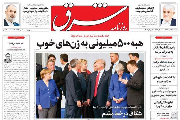 گزیده روزنامه های 21 تیر 1397