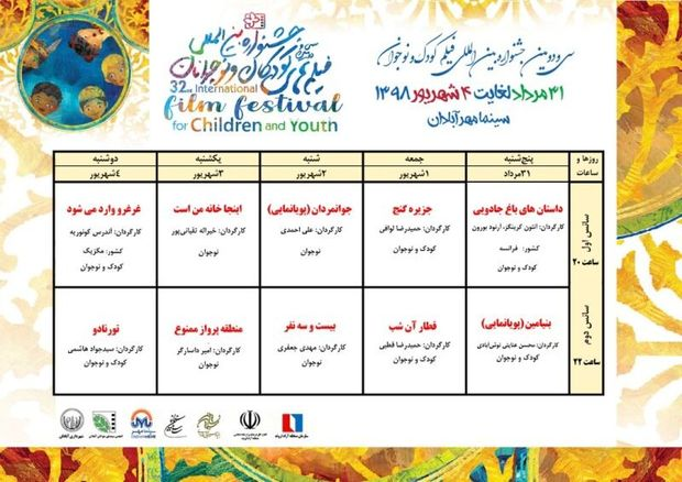 اکران ۱۰ فیلم جشنواره کودک درآبادان آغاز شد